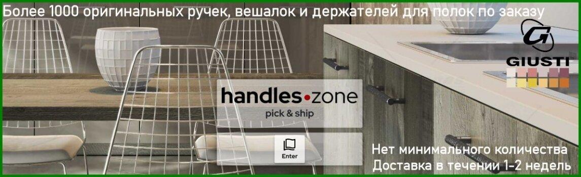 Handles zone